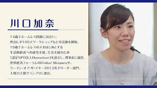 川口加奈氏インタビュー動画 thumbnail