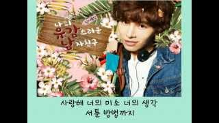 【My Unfortunate Boyfriend(나의 유감스러운 남자친구)OST】포커즈F.Cuz-이게 사랑인가봐 This is love  lyrics