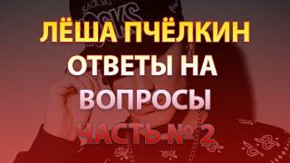 Лёша Пчёлкин (Ответы на вопросы №2)