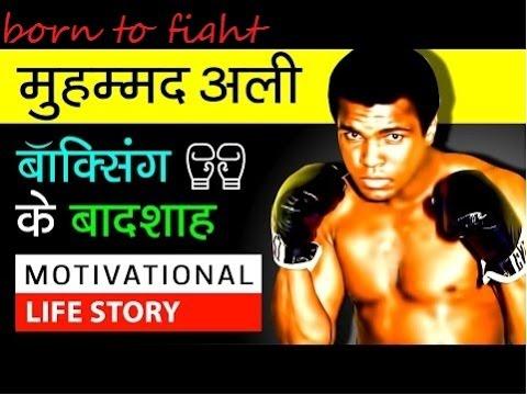 Muhammad ali boxer motivational biography in hindi inspirational muhammad ali boxer motivational biography in hindi inspirational video famous stories malvernweather Gallery
