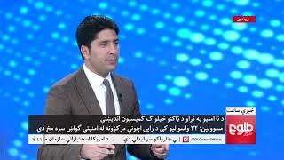 LEMAR NEWS 07 March 2018 /۱۳۹۶ د لمر خبرونه د کب ۱۶مه