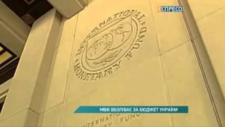 МВФ вболіває за бюджет України