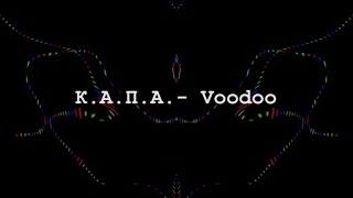 КАПА - Voodoo