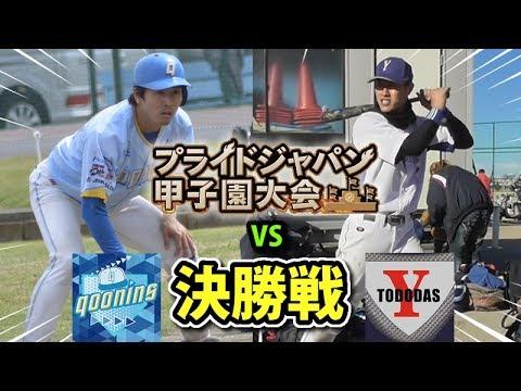 甲子園をかけた大人の戦い!昨年の日本一チームと決勝戦!