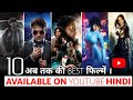 Top 10 great hollywood movies in hindi dubbed on youtube great hollywood movies akr update
