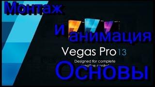 Sony Vegas Pro 13 - Основы монтажа, анимации и сохранения видео!