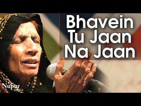 Bhavein Tu Jaan Na Jaan (Bulle Shah) - Reshma | Best Of Reshma | Nupur Audio