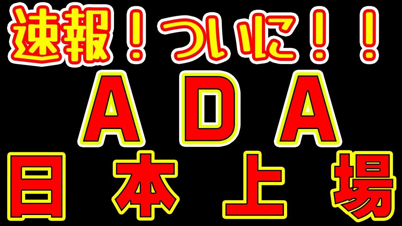【仮想通貨ADA】ついに詐欺コインと呼ばれていたエイダが日本上場!!8月下旬にビットポイントに上場予定。秋にはローンチも開催予定。楽しみになってきた。