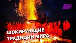Традиции народов Мира которые тебя ШОКИРУЮТ!