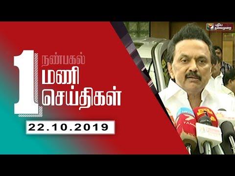 Puthiyathalaimurai 1 PM News | Tamil News | Breaking News | 22/10/2019