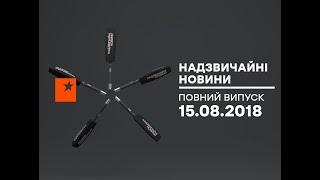 Чрезвычайные новости (ICTV) - 15.08.2018