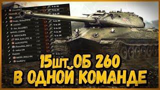 СОБРАЛ КОМАНДУ из Объектов 260 | World of Tanks