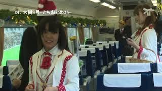 ご当地アイドル ~とちおとめ25 スターライトクリスマス~ 東武鉄道では、...