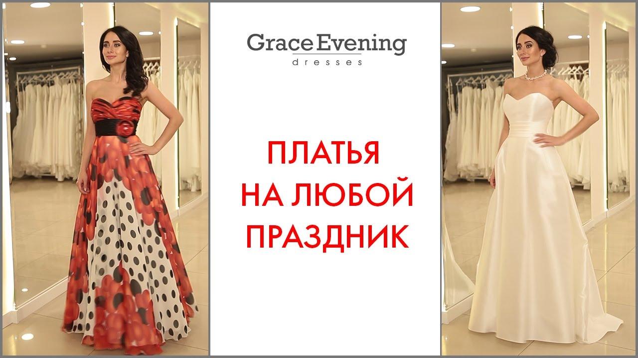 купить платье на выпускной вечер в москве - YouTube