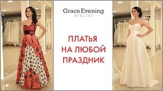 Вечерние пышные платья купить в Москве | Свадебные платья с пышной юбкой