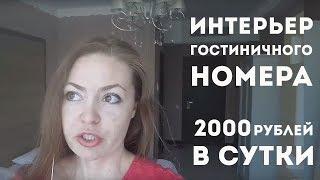 Обзор дизайна интерьера гостиничного номера за 2000 рублей в сутки