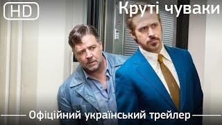 Круті чуваки (The Nice Guys) 2016. Офіційний український трейлер [1080p]