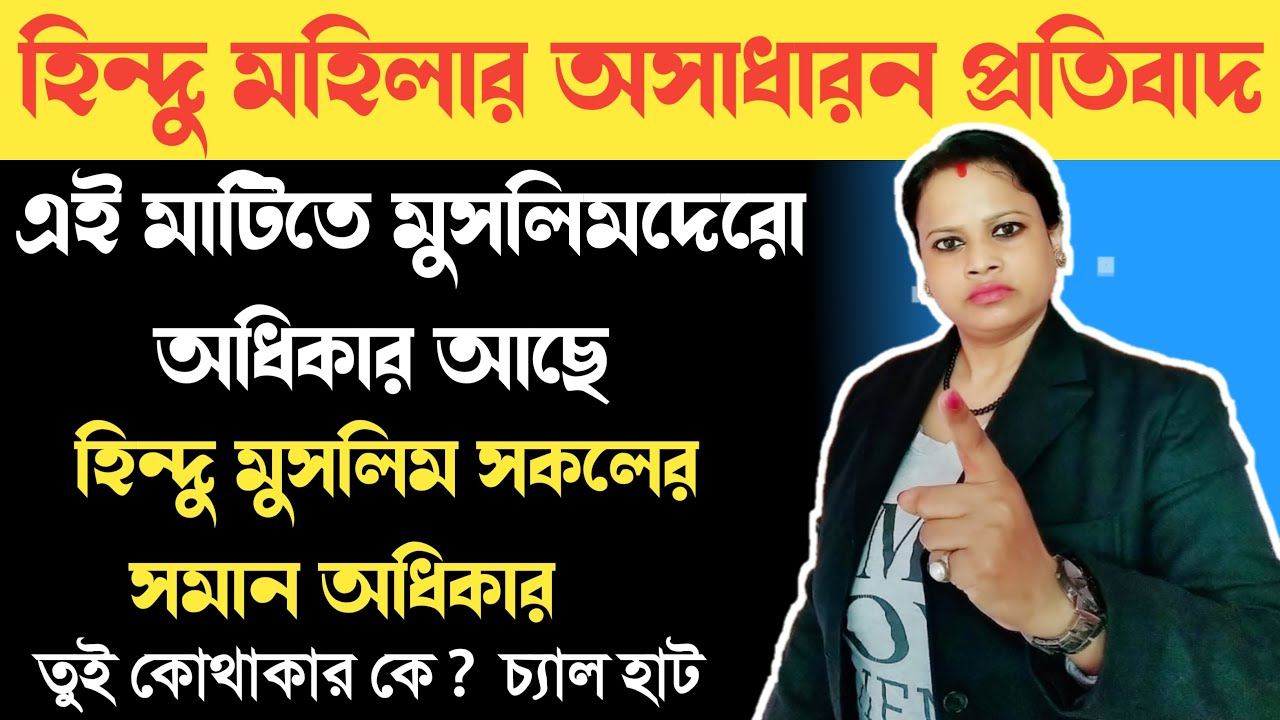 মহিলার হুংকার ভারতে মুসলিমদের অধিকার আছে মুসলিমরা থাকবে | best informative speech of Swapna Bhaduri