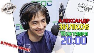 По Волнам с Тынку: В гостях Александр Зилков ( Нескучный саунд )