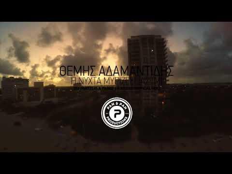 Adamantidis   H Nyxta Myrizei Giasemi DJ Pantelis & Panos Haritidis Tropical Mix
