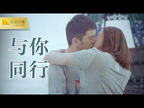 【1080P Full Movie】《与你同行》为圆女友遗愿 富家子弟叛逆走上音乐路 (郭家铭 / 艾晓琪)