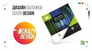 видео Дизайн рекламного буклета | Дизайн евробуклета | Примеры буклетов | Дизайн буклета стоимость