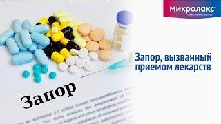 Запор, вызванный приемом лекарств