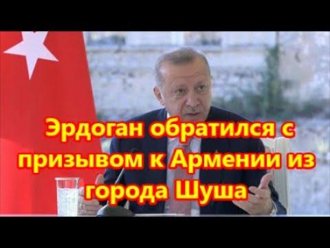 Эрдоган обратился с призывом к Армении из города Шуша