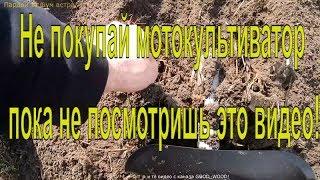 не покупай мотокультиватор пока не посмотришь это видео!