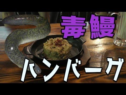 オオウナギ料理3品作ってみた【ハイサイの料理人対決】