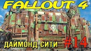 Fallout 4 Прохождение  Даймонд-Сити  14 18