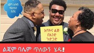 Ethiopia. እጅግ አሳዛኝ፡ ልጄም ባሌም በአንድ ሳምንት ሞቱብኝ፡፡አለም ጨልሞብኛል፡፡