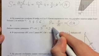ЕГЭ по математике профиль #4.17