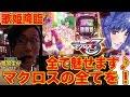 【パチスロ-マクロスフロンティア3】日直島田の優等生台み〜つけた♪【新台最速実践…