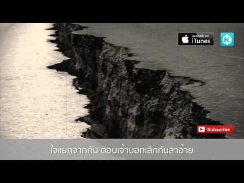 Official Audio แผ่นดินไหวในใจอ้าย ต้าร์ ตจว.