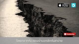 [Official Audio] แผ่นดิ...