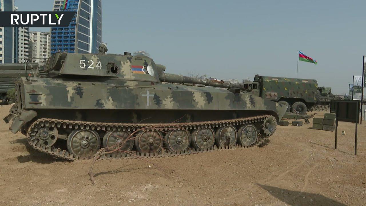 أذربيجان تعرض غنائم الحرب من الصراع في قرة باغ  - نشر قبل 2 ساعة