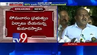 Karnataka Governor invites Kumaraswamy to form government - TV9