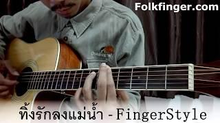 ทิ้งรักลงแม่น้ำ - Clash version | FingerStyle Guitar Cover by TaoFingerStyle