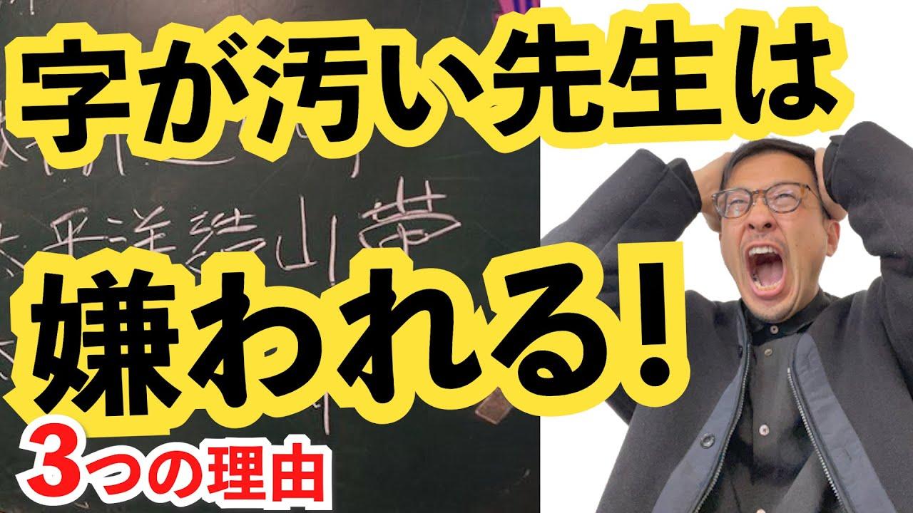 これでアナタも字が上手く書ける【新任教師・学校の先生】新学期4月の授業までに字が上手く書けるようになる簡単な方法