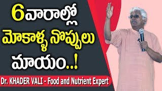 Tips for Preventing Knee Pain by Taking Healthy Food || Dr. Khader Vali || SumanTV Organic Foods