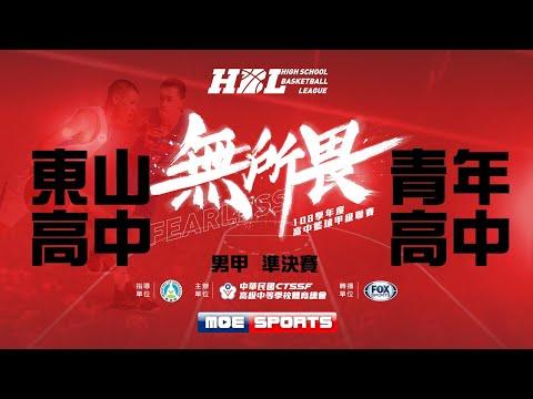 108HBL男準決賽::東山高中4⊕5青年高中:: 108學年度高中籃球甲級聯賽 VOD