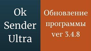 Обновление программы OkSender Ultra - версия 3.4.8. Программа для раскрутки одноклассников