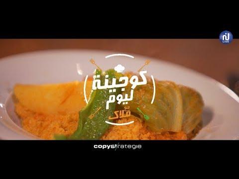 Coujina Lyoum - Ep26 : Couscous au osbene revisité