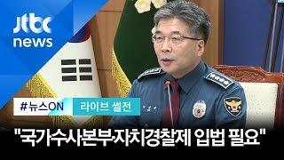 """민갑룡 """"국가수사본부·자치경찰제 입법 조속히 이뤄져야"""" [라이브 썰전 H/L]"""