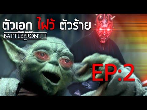 ตัวดี ไฝว้ ตัวร้าย EP2 : ปราบโยดาพ่อค้าเคตามีน | Star wars Battlefront 2 Heroes VS Villains