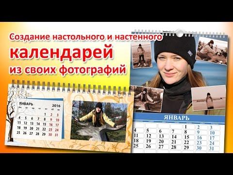 Создание календарей из своих фотографий