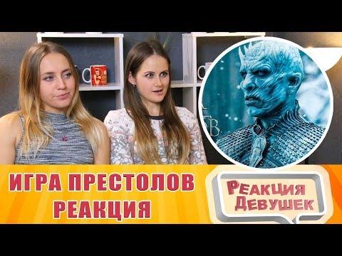 Реакция девушек - Игра престолов 8 сезон - Русский трейлер 2019. Реакция