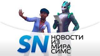 #SIMSNEWS   Карьера актера в «The Sims 4 Путь к славе»