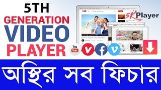 Best Video Player For You | New Style | Stream | Download | AirPlay | Bangla